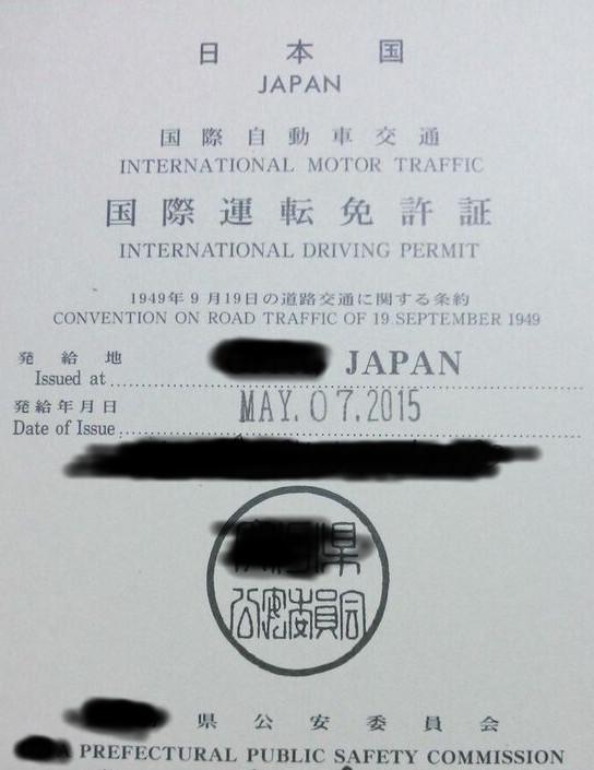 国際運転免許